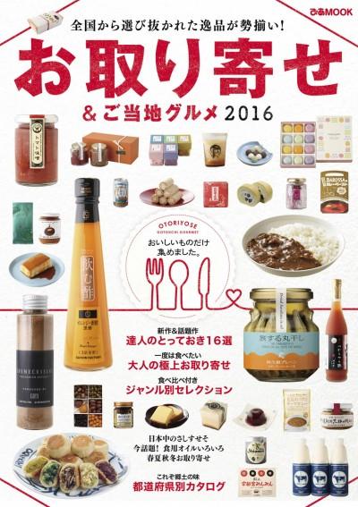 media_otoriyose&gotouchi2016_201512_2