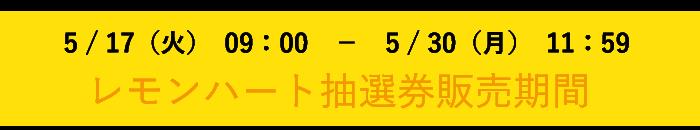 レモンハート抽選方法6