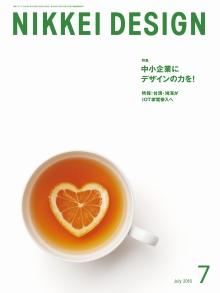 nikkei-design-7%e6%9c%88%e5%8f%b7