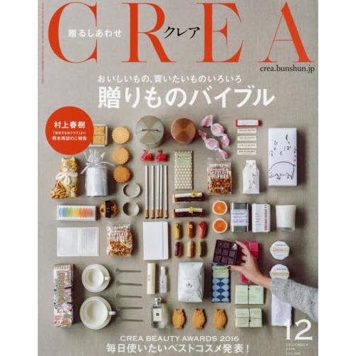 crea_2016_12