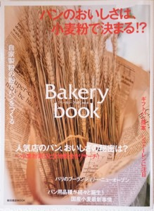 media_BakeryBook_20120601