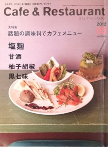 media_Cafe&Restaurant_20120519
