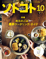 sotokoto_201610