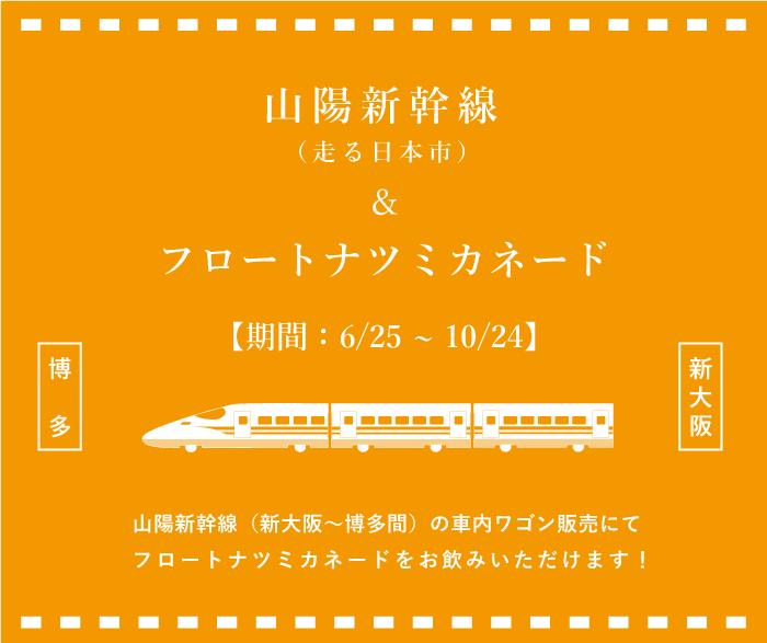 新幹線イラスト8