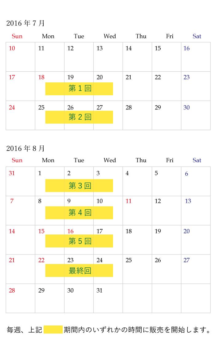 レモンハートカレンダー4