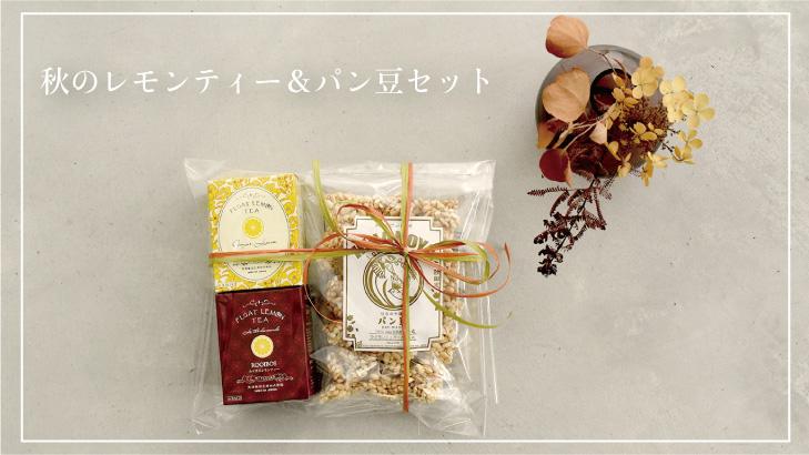 秋のレモンティー&パン豆セット