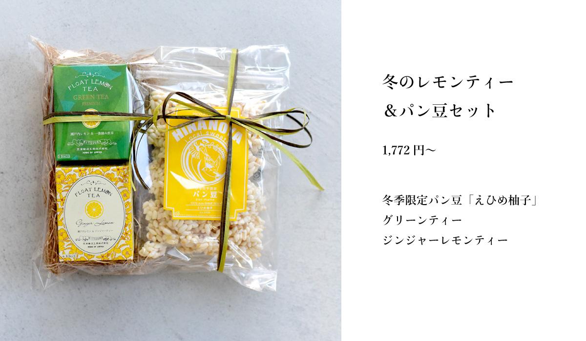 冬季限定パン豆「えひめ柚子」とグリーンティーとジンジャーレモンティーのセット