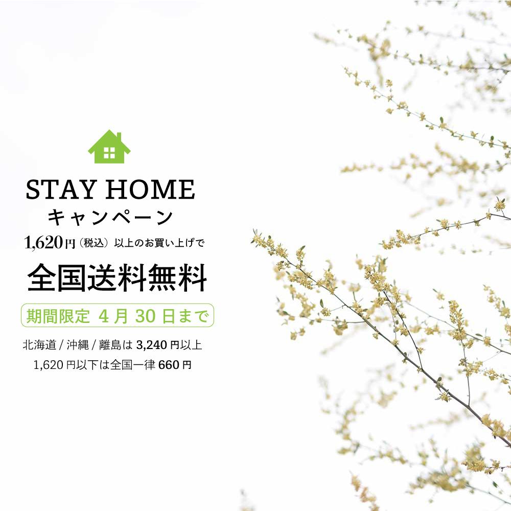 STAY HOME 送料無料キャンペーン中です.